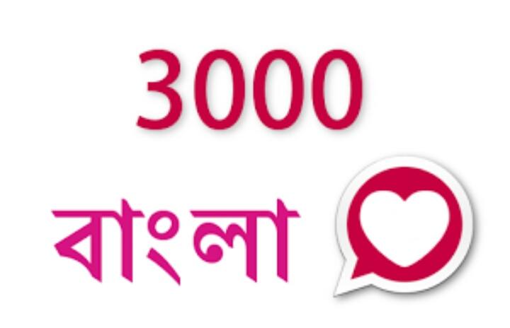 bangla anniversary card say happy anniversary in bengali - Lovesmsbd