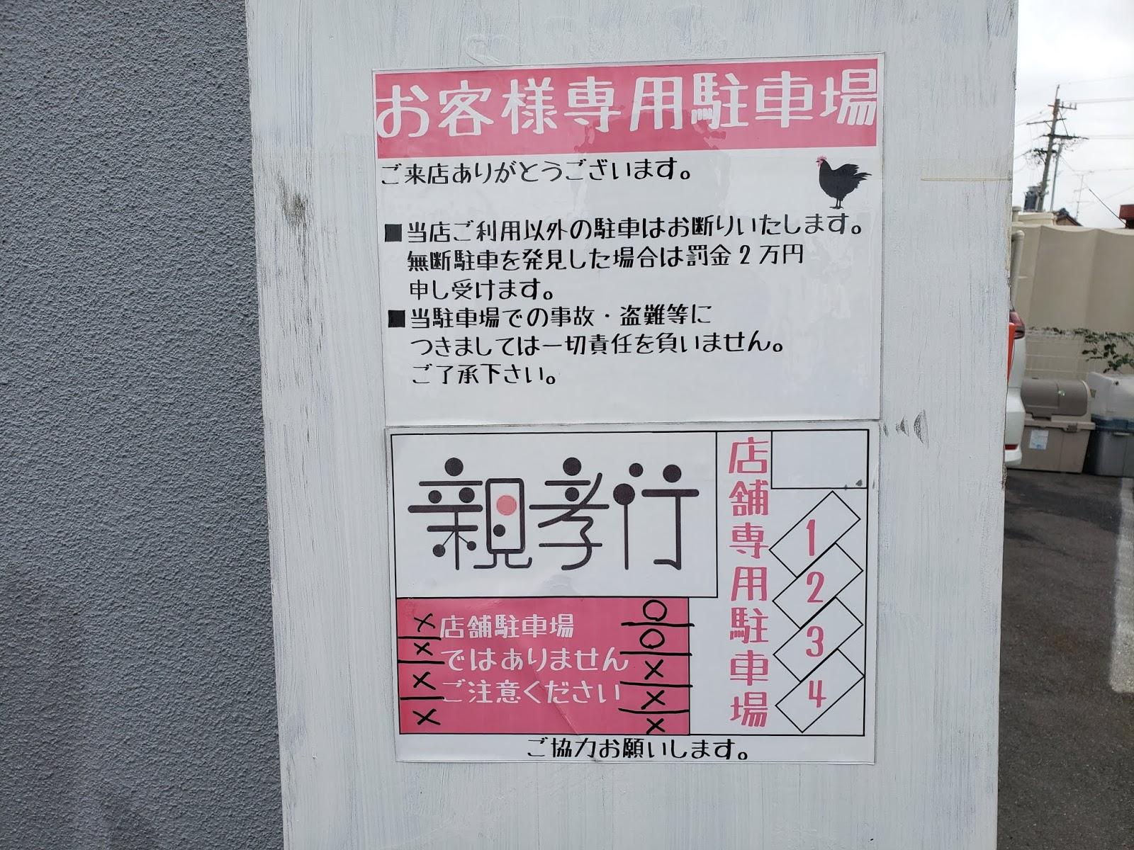 駐車場(中華そば 親孝行)