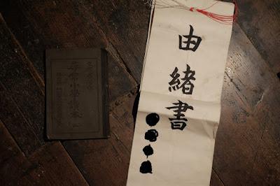 ひとつ石の離れの掃除で発見した書物 由緒書と教科書