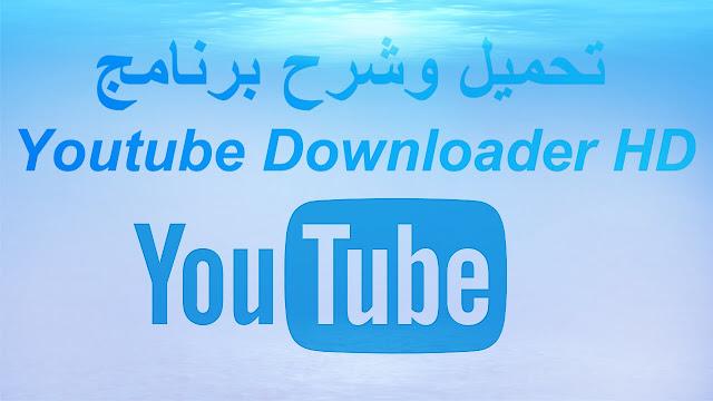 برنامج Youtube Downloader HD التحميل من اليوتيب بسرعة كبيرة وبجودة عالية 1080