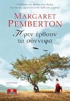 http://www.culture21century.gr/2018/04/prin-erthoyn-ta-synnefa-ths-margaret-pemberton-book-review.html