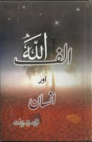 Alif Allah Aur Insan By Qaiser Hayat,Free download Alif Allah Aur Insan By Qaiser Hayat,Alif Allah Aur Insan By Qaiser Hayat Complete Urdu Novel Pdf