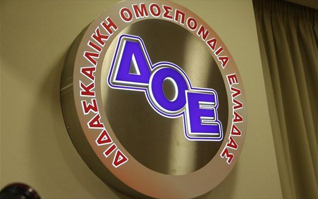 Περιφερειακές κινητοποιήσεις της Διδασκαλικής Ομοσπονδίας Ελλάδας για την Ανάδειξη των ζητημάτων της Πρωτοβάθμιας Εκπαίδευσης