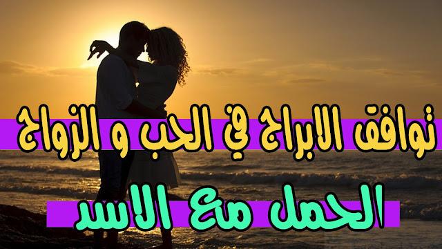 توافق الابراج في الحب و الزواج   الحمل مع الاسد