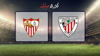 مشاهدة مباراة اتلتيك بلباو واشبيلية بث مباشر 10-01-2019 كأس ملك إسبانيا