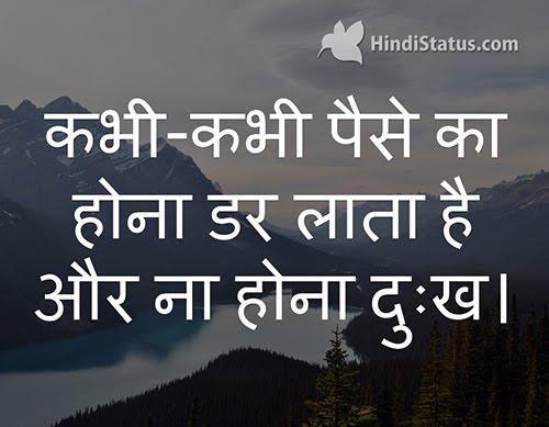 Sometimes Having Money Brings Fear - HindiStatus