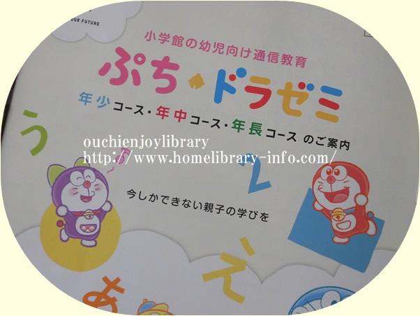 小学館の通信添削学習「ぷちドラゼミ」