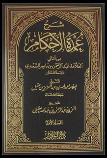 syeikh abdullah penulis syarah umdatul ahkam
