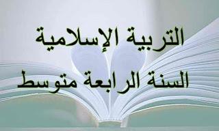 تلخيص مفاهيم التربية الإسلامية للرابعة %D8%A7%D9%84%D8%B1%D