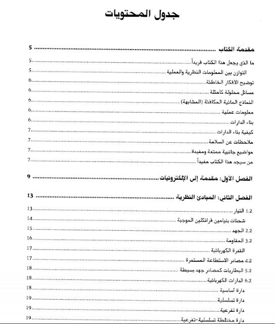 محتويات كتاب الالكترونيات العملية للمبتكرين 1