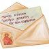 ΚΥΡΙΕ ΗΜΩΝ ΙΗΣΟΥ ΧΡΙΣΤΕ ΕΛΕΗΣΟΝ ΗΜΑΣ!!!Ένα γράμμα στον Κύριο Ιησού Χριστό εις τους Ουρανούς από τα παιδικά χρόνια του Αγίου Νεκταρίου...«Χριστούλη μου έγραφε το γράμμα δεν έχω ρούχα και παπούτσια!!!Στείλε μου Εσύ!!!Εσύ ξέρεις πόσο Σε αγαπώ»!!!