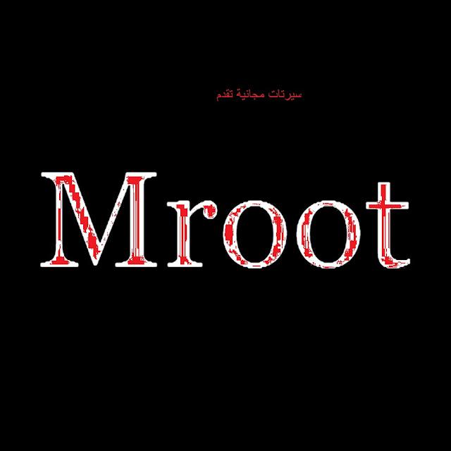 مجموعه ملفات mroot لجميع الاجهزة والحمايات