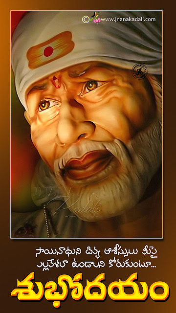 Good Morning Greetings in Telugu, Telugu Quotes about Good Morning, Saibaba Images Free Download