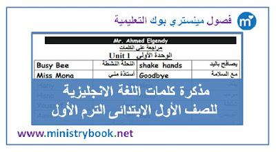 مذكرة كلمات اللغة الانجليزية الصف الاول الابتدائي