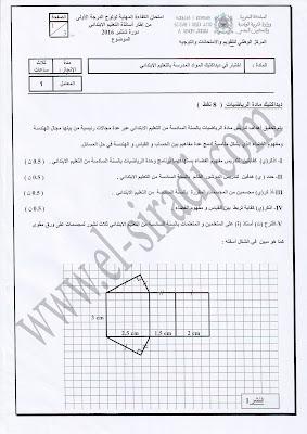 ديدكتيك المواد المدرسة بالتعليم الابتدائي 2016  الرياضيات ص1