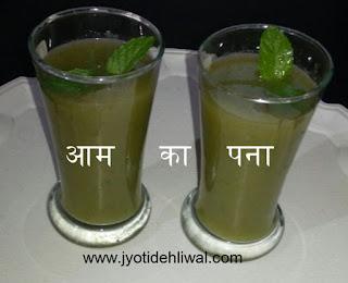 आम का पना बनाने की आसान विधि (aam ka panna recipe)