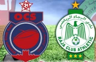 مشاهدة مباراة الرجاء البيضاوي و أولمبيك آسفي مباشر