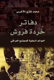تحميل كتاب دفاتر خُردة فَرّوش PDF محمد غازي الاخرس