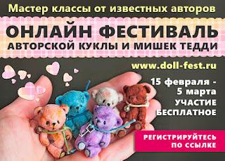 Фестиваль Куклы, мишки и игрушки