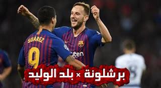 برشلونة ضد بلد الوليد - وموعد مباراة برشلونة ضد إشبيلية
