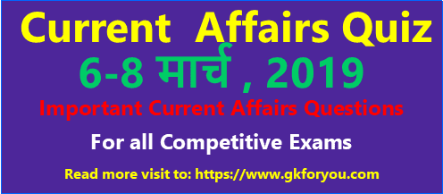 Hindi Current Affairs Quiz: 6-8 March, 2019