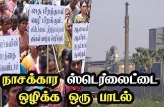 A song to support Thoothukudi Sterlite Protest
