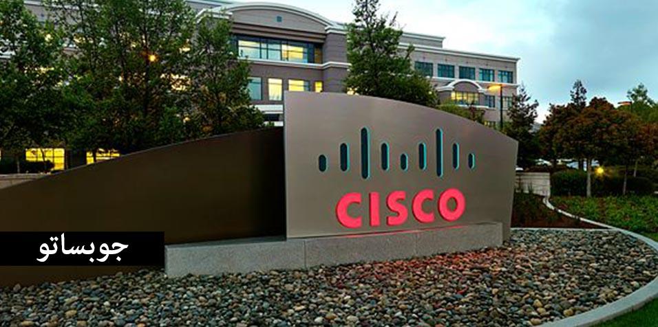 وظائف خالية فى شركة سيسكو CISCO بالسعودية 2018