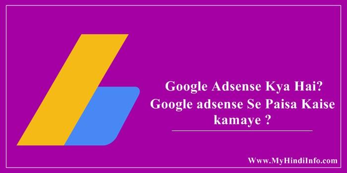 Google Adsense Kya Hai Aur Isse Paisa Kaise Kamaye