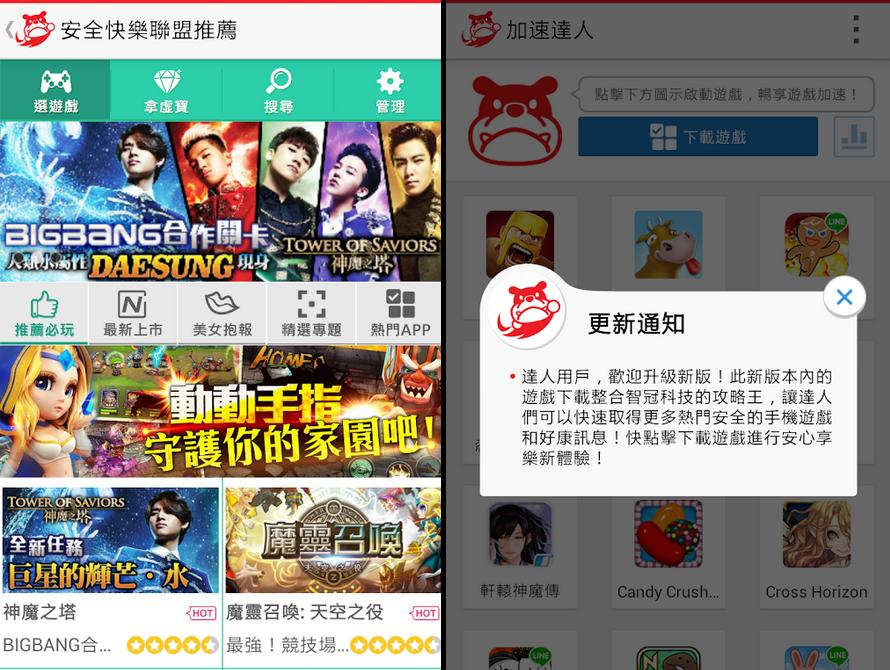 手機遊戲加速器 APP 推薦:加速達人 APK 下載 ( 趨勢科技 ) [ Android APP ]