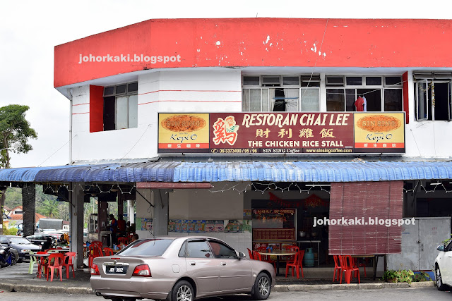 Chai-Lee-Chicken-Rice-Johor-Bahru-Anggerik-财利鸡饭