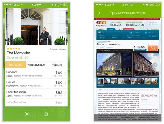 Мобильное приложение для поиска и бронирования отелей по всему миру