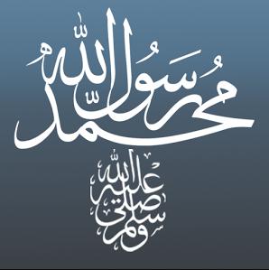 تحميل برنامج صل على محمد  للاندرويد و الايفون مجانا برابط مباشر أحدث اصدار