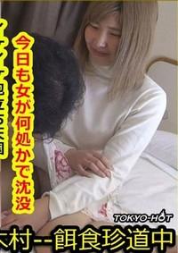 WATCH1291 Satomi Tamiya