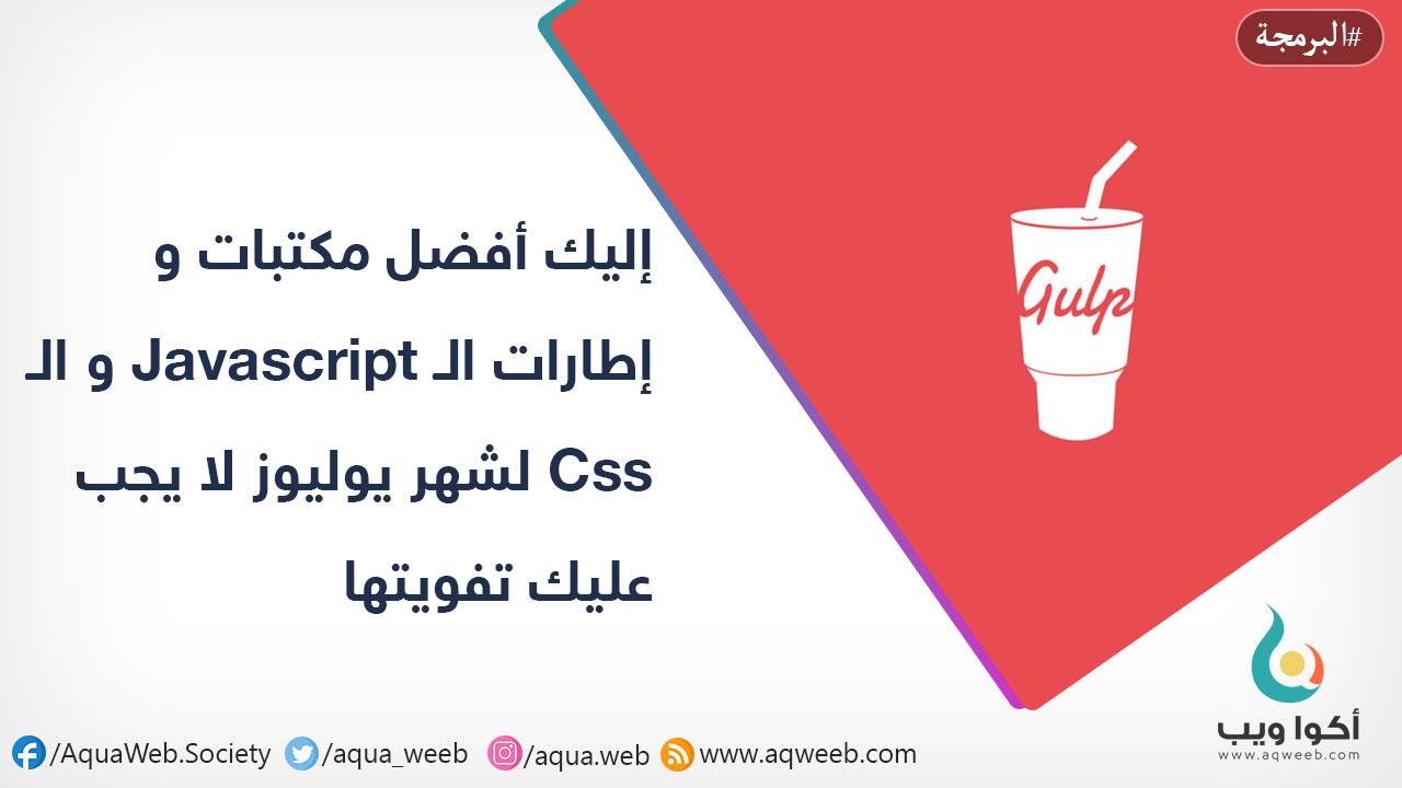 إليك أفضل مكتبات و إطارات الـ Javascript و الـ Css لشهر يوليوز لا يجب عليك تفويتها