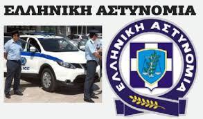 Η Αστυνομική Διεύθυνση Ημαθιας ανακοινωσε περιοριστικά μέτρα κυκλοφορίας στην Βέροια για τις εκδηλώσεις εορτασμού των Θεοφανείων.