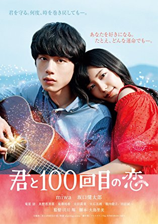 The 100th Love with You (2017) BluRay 720p Subtitle Indonesia