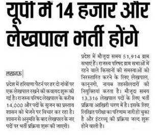 UP Lekhpal Recruitment 2017 Patwari 14000 Bharti Latest News