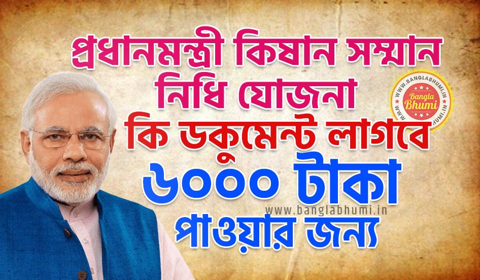 Apply Pradhan Mantri Kisan Samman Nidhi Yojana West Bengal