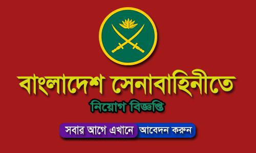Army Job Circular 2019 Bangladesh - chakrir bazar