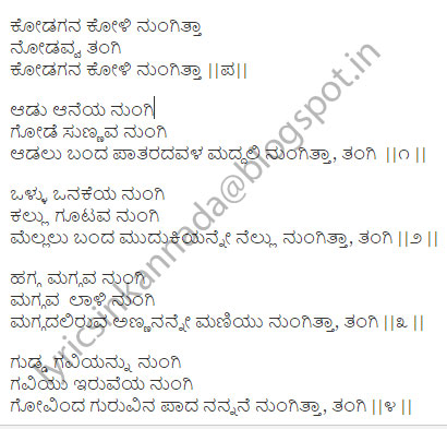 Kodagana Koli Nungitha lyrics