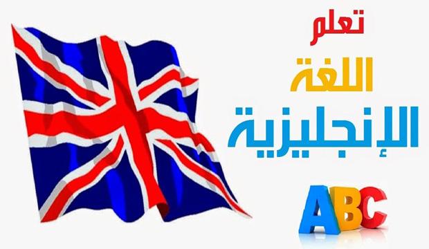 أهم الأسباب التي تدفعك إلى تعلم اللغة الإنجليزية قبل أي لغة أخرى