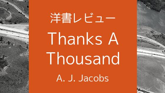 【洋書レビュー】A. J. Jacobs『Thanks A Thousand』を読んだ感想。1杯のコーヒーへの感謝の旅は、味わい深いドキュメンタリー。