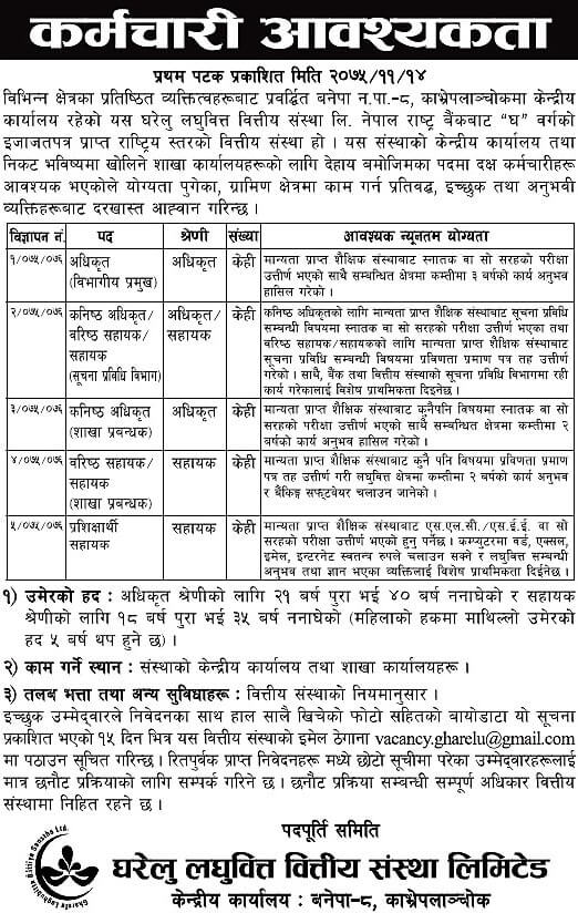 Gharelu Laghubitta Bittiya Sanstha Limited Vacancy Notice