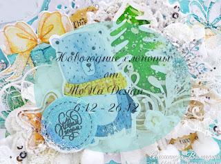 http://monadesign-scrap.blogspot.ru/2017/12/612-2612.html