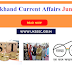 Uttarakhand Current affairs June 2017 in Hindi