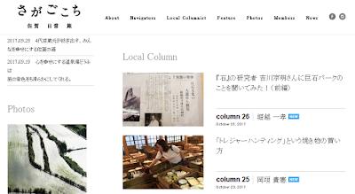 http://www.sagagocochi.jp/1933/