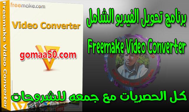 برنامج تحويل الفيديو الشامل  Freemake Video Converter 4.1.10.222