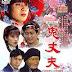 Serial Mandarin Tahun 90an – 2000an