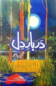 Darbar e Dil by Umaira Ahmed