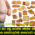Reduce your weight, this is bread   Eat varieties fail